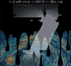 رواية طيف سرمدي - آية محمود
