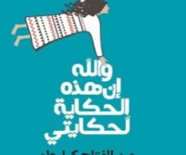 رواية والله إن هذه الحكاية لحكايتي - عبد الفتاح كيليطو