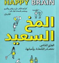 كتاب المخ السعيد - دين برنيت