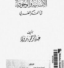 كتاب الإنسانية والوجودية في الفكر العربي - عبد الرحمن بدوي