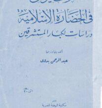 كتاب التراث اليوناني في الحضارة الإسلامية - عبد الرحمن بدوي