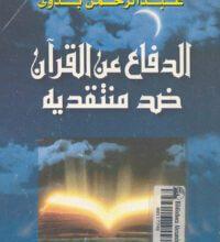 كتاب الدفاع عن القرآن ضد منتقديه - عبد الرحمن بدوي