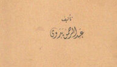 كتاب الزمان الوجودي - عبد الرحمن بدوي