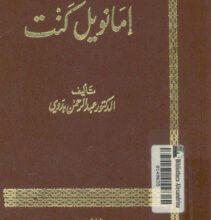 كتاب إمانويل كنت - عبد الرحمن بدوي