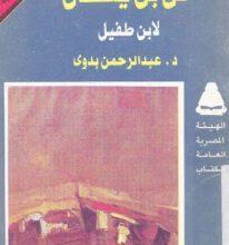 كتاب حي بن يقظان لابن طفيل - عبد الرحمن بدوي
