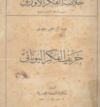 كتاب خريف الفكر اليوناني - عبد الرحمن بدوي