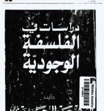 كتاب دراسات في الفلسفة الوجودية - عبد الرحمن بدوي
