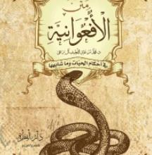 كتاب متن الأفعوانية في أحكام الحيَّات وما شابهها - محمد عبد اللطيف