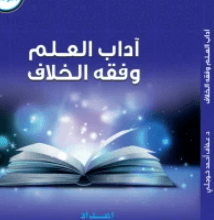 كتاب آداب العلم وفقه والخلاف - د.عفاف أحمد