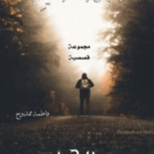 كتاب ما تراه أعيننا من الحياة - فاطمة ممدوح محمد