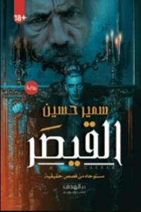 رواية القيصر - سمير حسين