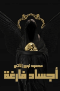 رواية أجساد فارغة - محمود نوح زناتي