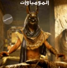 كتاب يحدث في غرفة المومياوات - جيهان سيد محمد علي