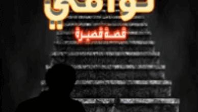 كتاب توأمي - حسين أبراهيم حسين السنبختي