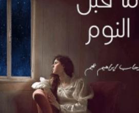 كتاب حكايات ما قبل النوم - رحاب إبراهيم