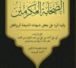 كتاب الأربعون في فضائل الصحابة المكرمين - أحمد على عبد التواب محمد