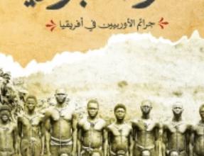 رواية عصر العبودية - على زين العوفي